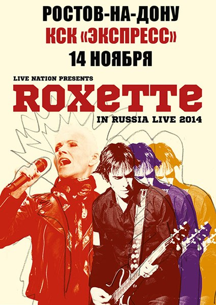 Перенос концерта в Ростове-на-