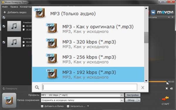Как музыку сделать в мп3 155