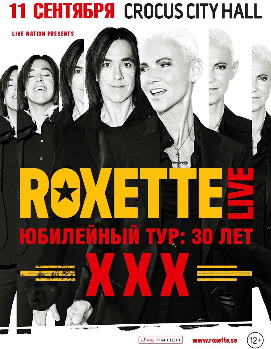 Roxette возвращаются в Россию! Новые концерты