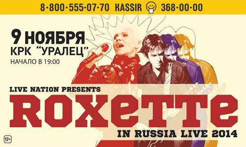 Билеты на концерт Roxette